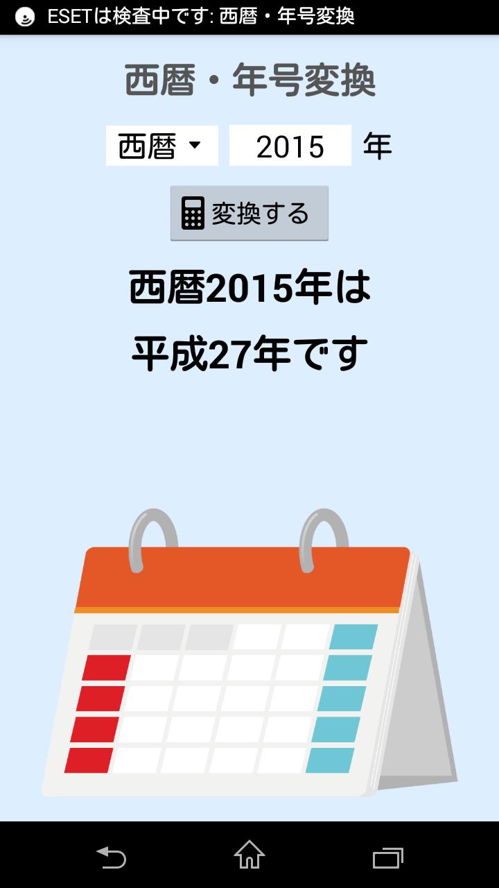 device-2015-01-20-231426