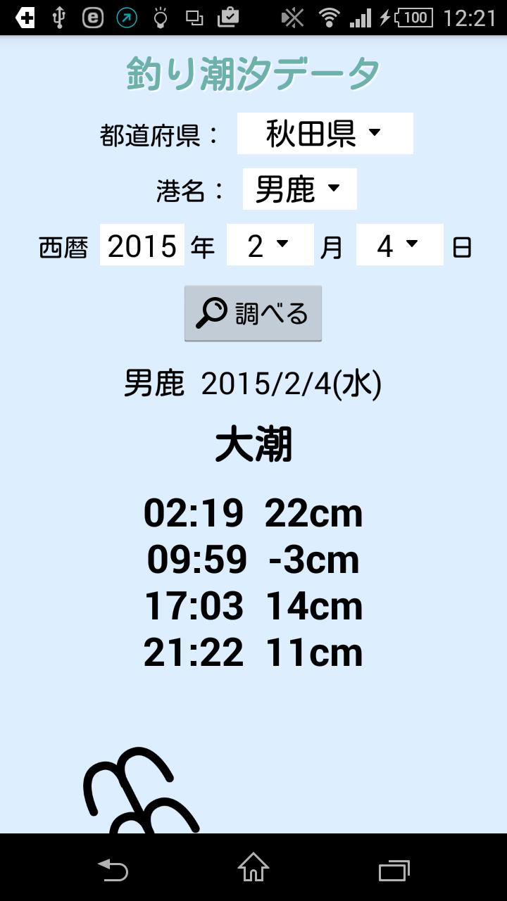 device-2015-02-04-122131