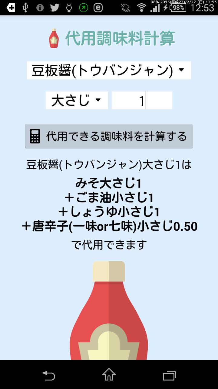 device-2015-02-22-125335
