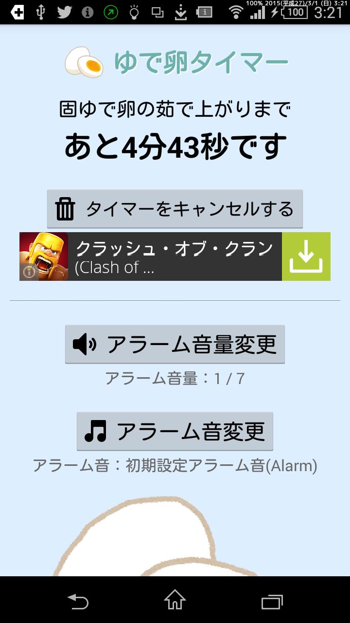device-2015-03-01-032126