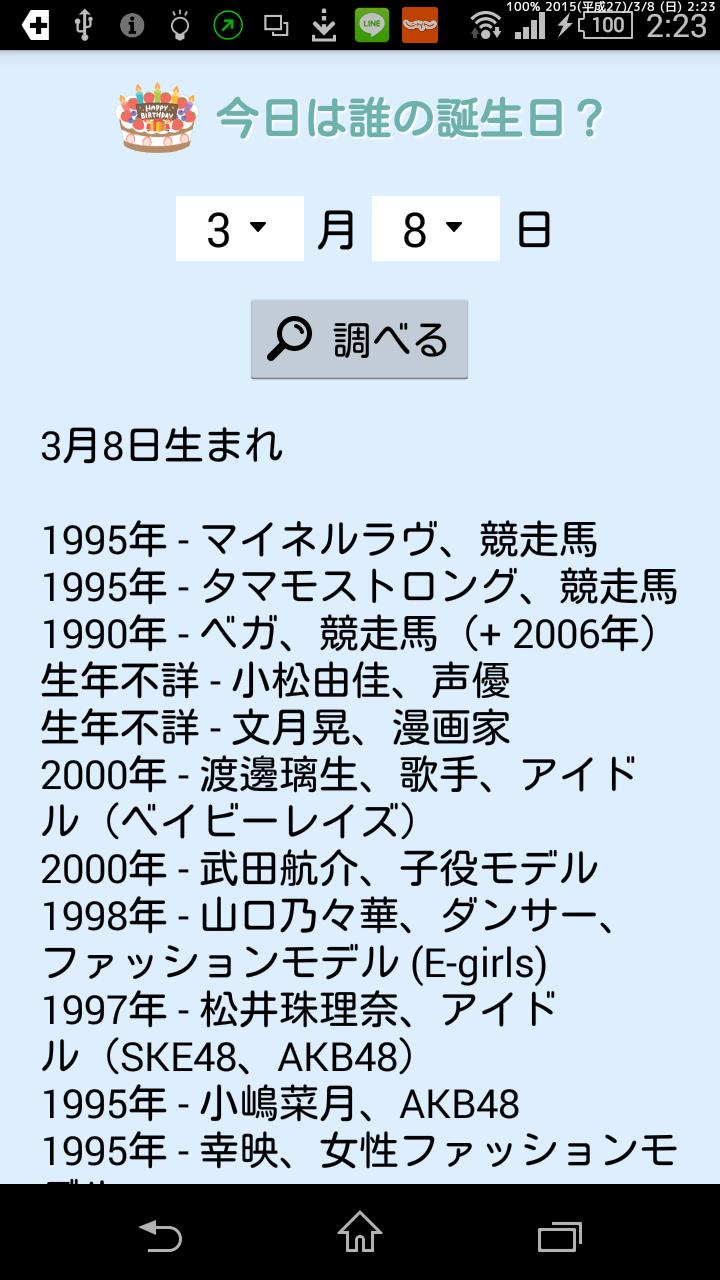 device-2015-03-08-022402