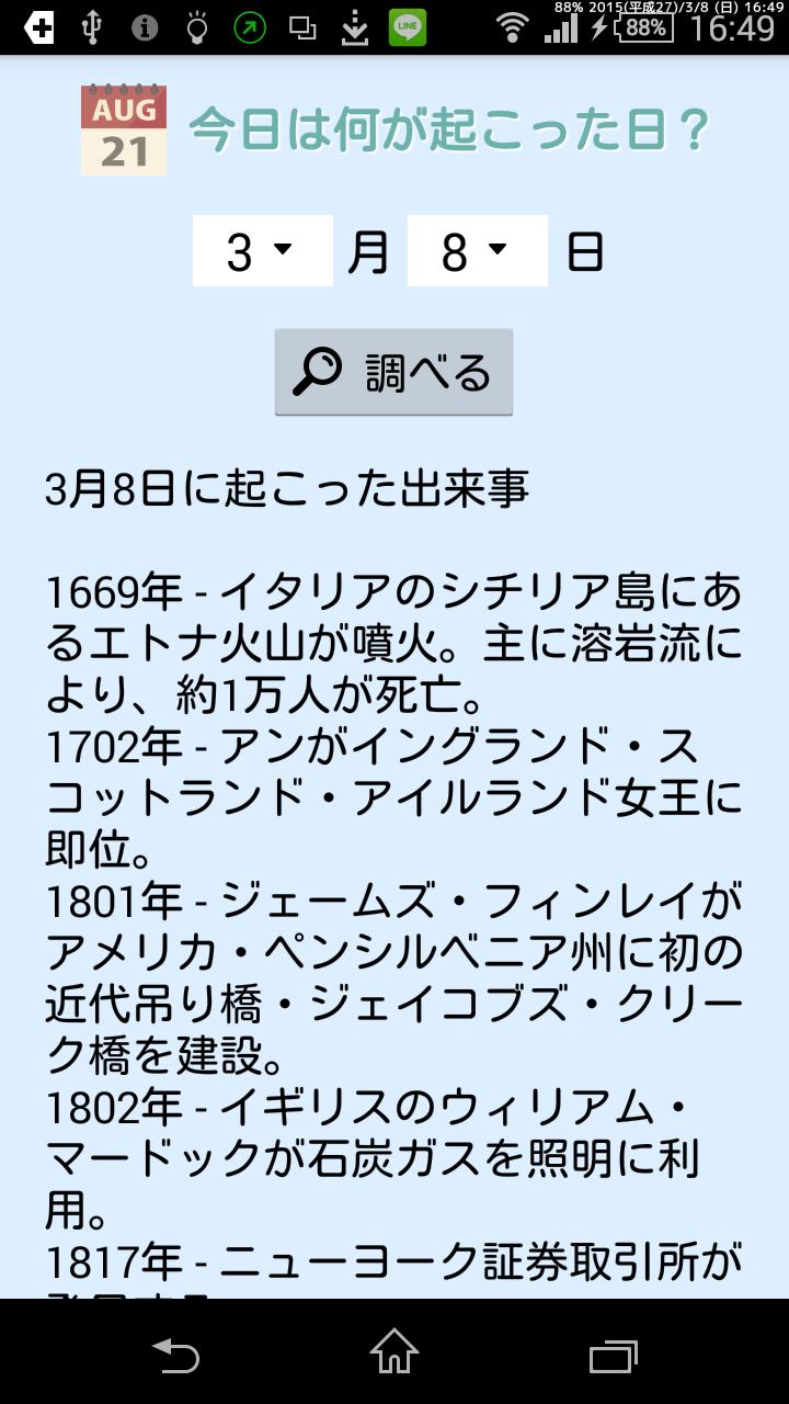 device-2015-03-08-164958