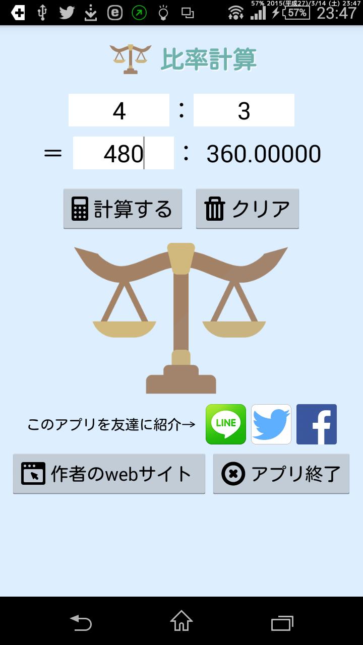 device-2015-03-14-234709