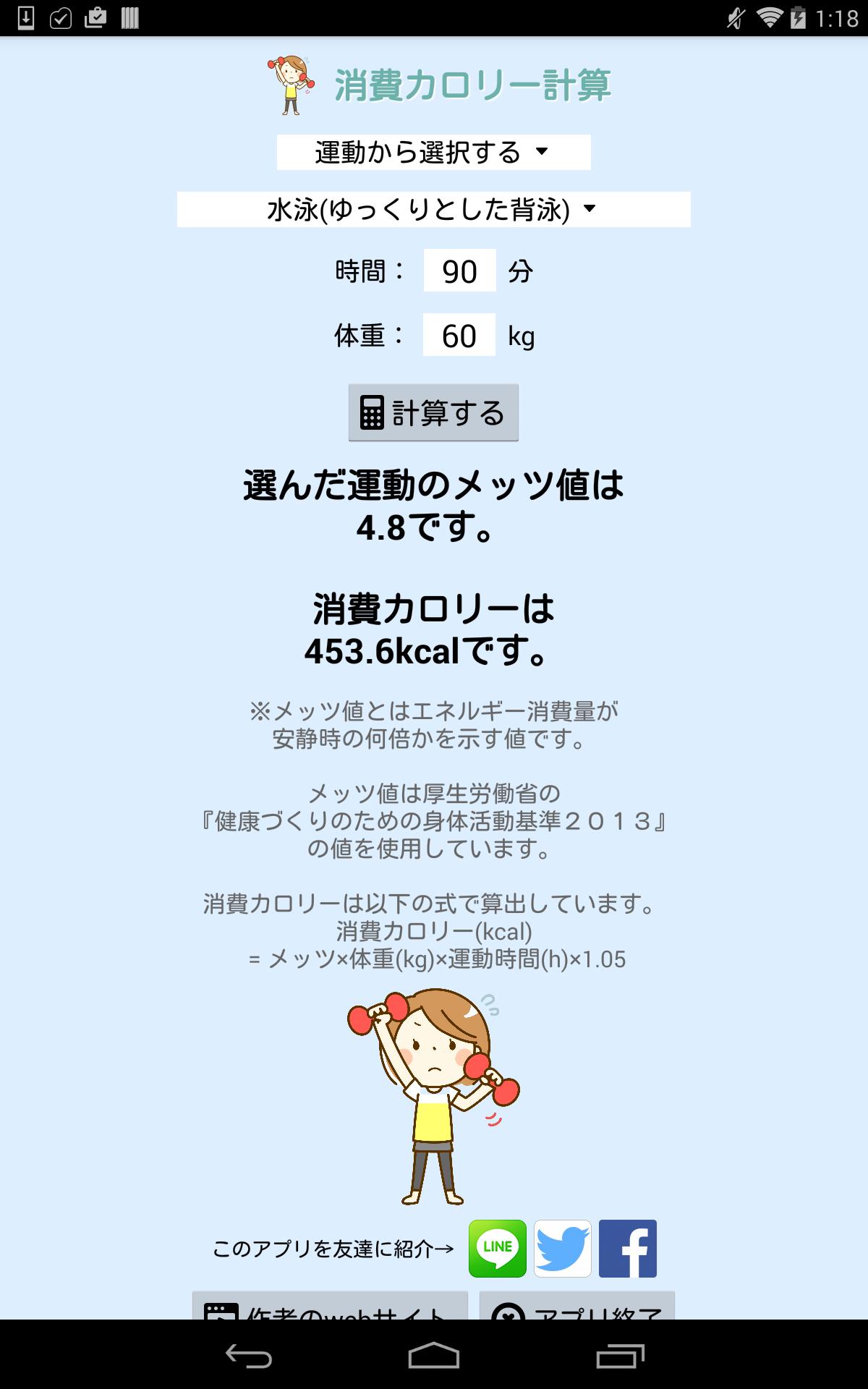 device-2015-03-16-011857