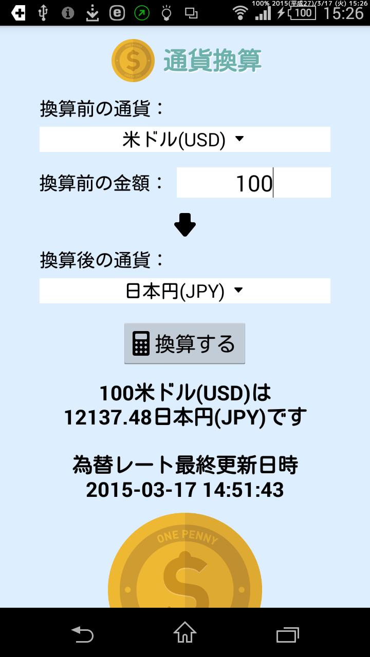 device-2015-03-17-152618