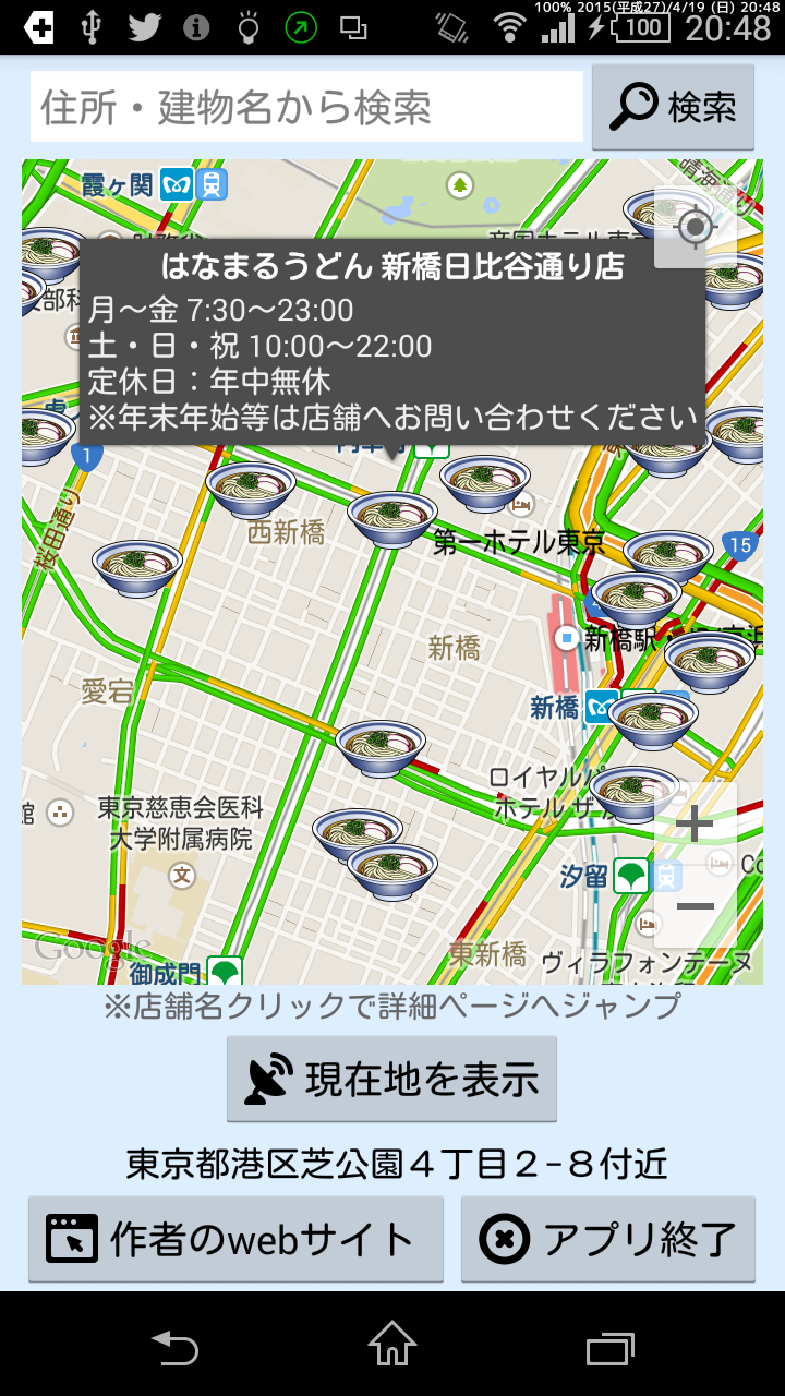 device-2015-04-19-204857