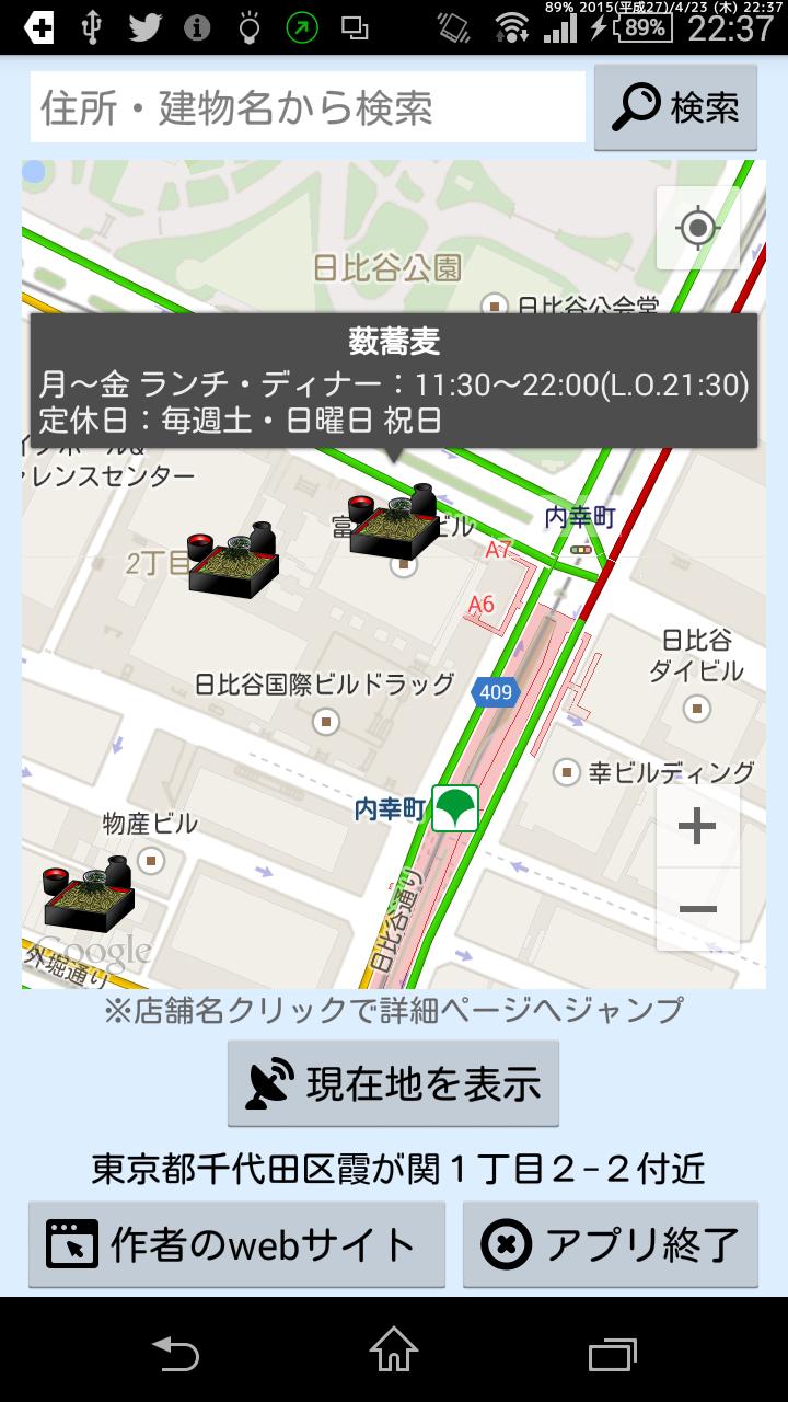 device-2015-04-23-223744