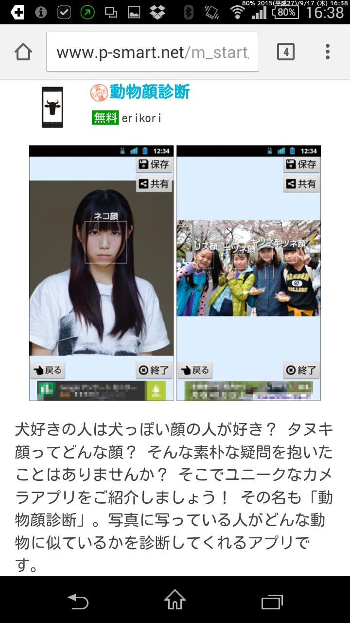 Screenshot_2015-09-17-16-38-08